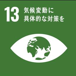 No.13 気候変動に具体的な対策を